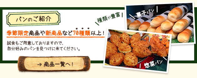 パンのご紹介商品一覧へ。季節限定商品や新商品など70種類以上!