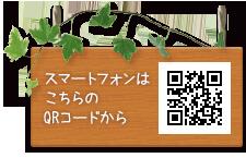 静岡・焼津・藤枝のパンの店「ピーターパン」