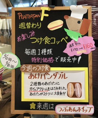 つけ食ボード (2)